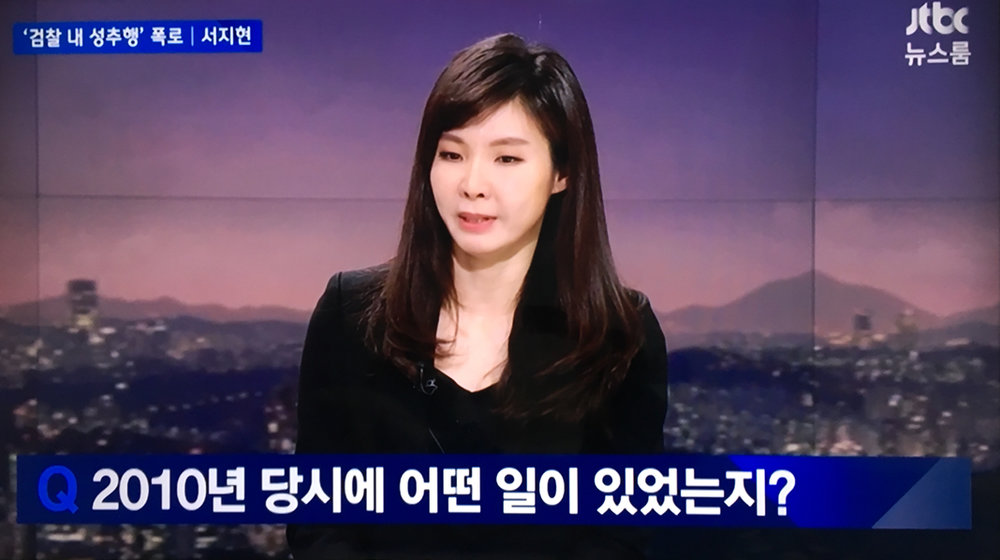 (Prosecutor Seo Ji-hyun's televised interview where she comes forth about sexual harassment at the Prosecutor's office. Source: JTBC news)