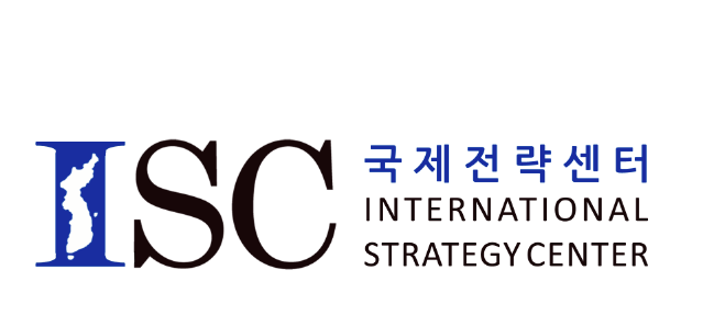 국제전략센터/The International Strategy Center