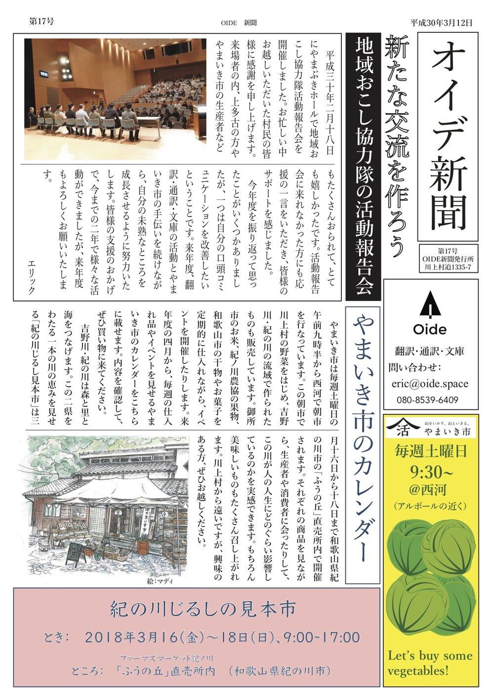 oide新聞30年3月号表.jpg