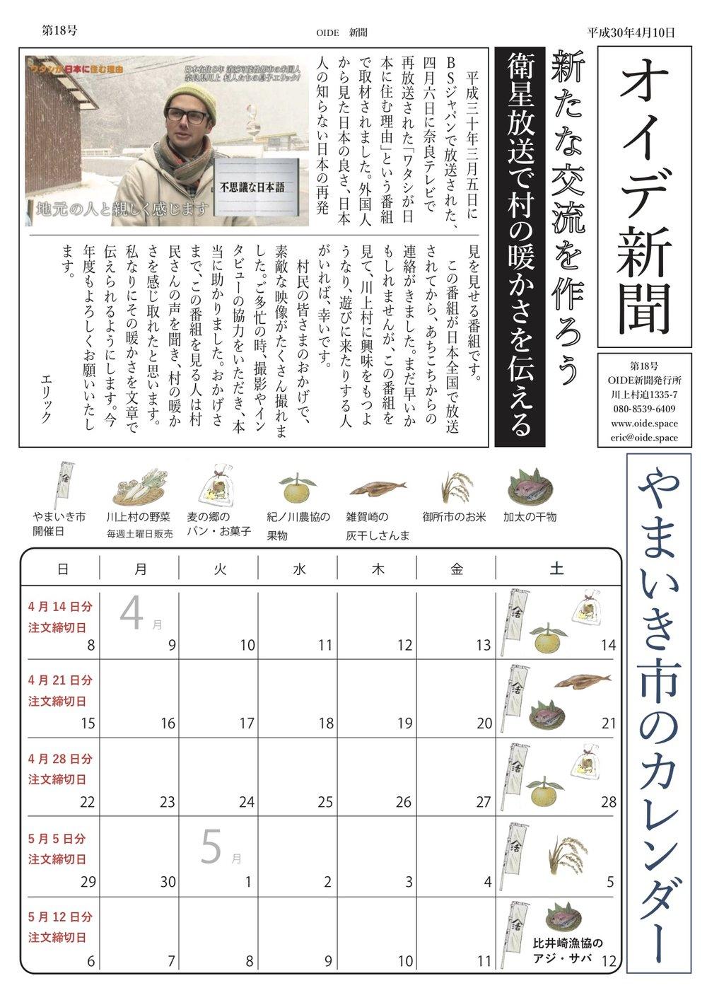 oide新聞30年4月号表.jpg