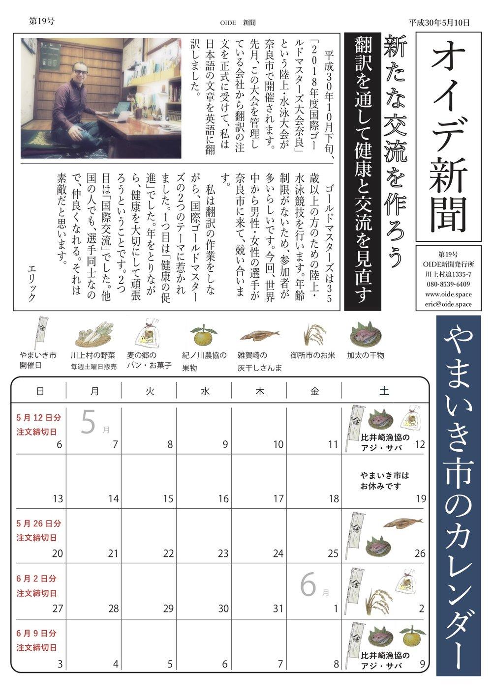 oide新聞30年5月号表.jpg