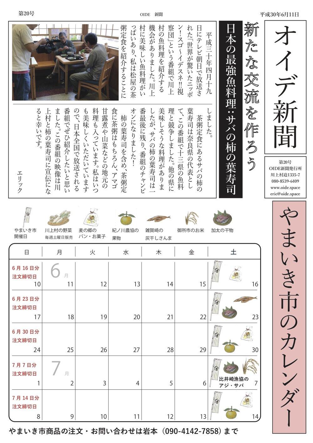 oide新聞30年6月号表.jpg