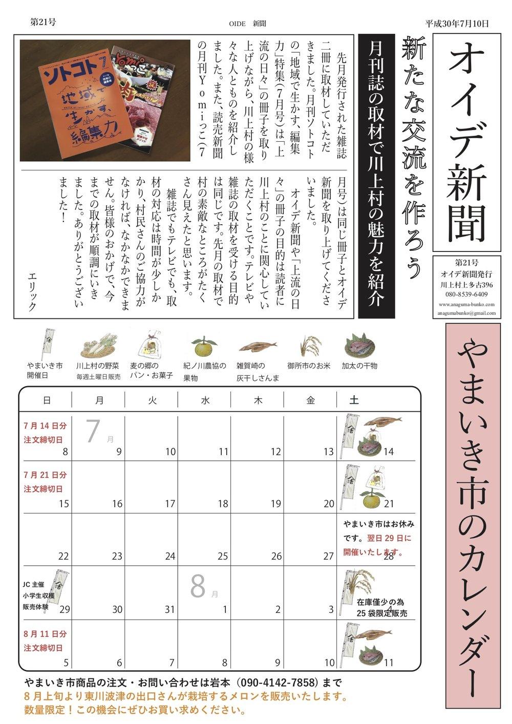 oide新聞30年7月号表.jpg