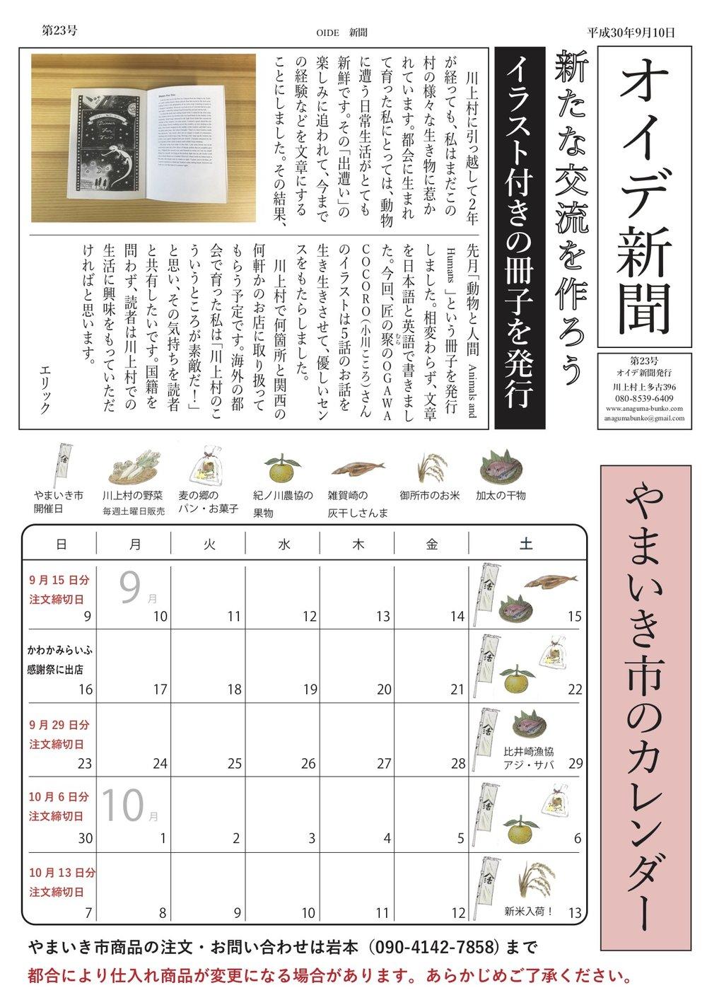 oide新聞30年9月号表.jpg