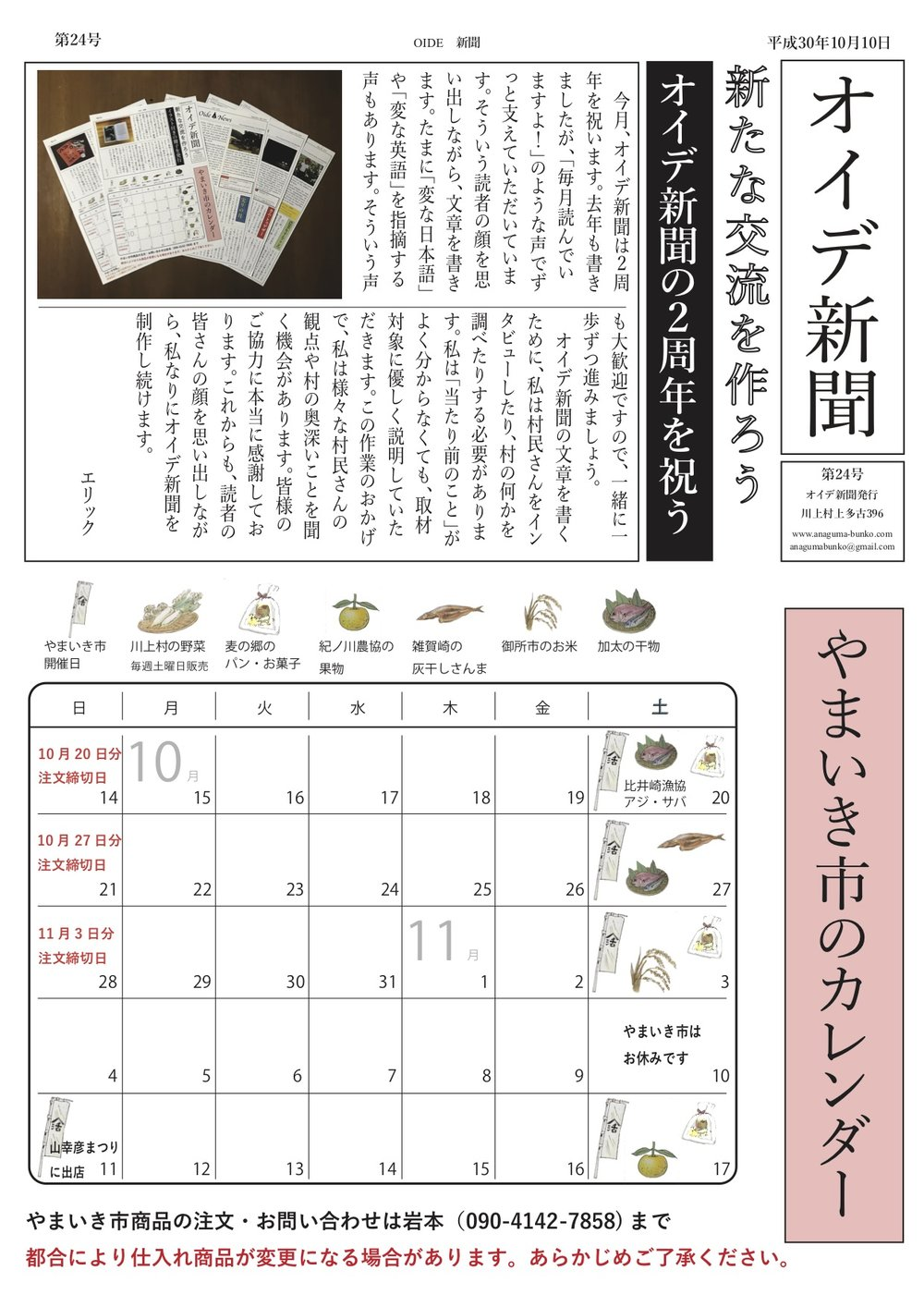 oide新聞30年10月号表.jpg