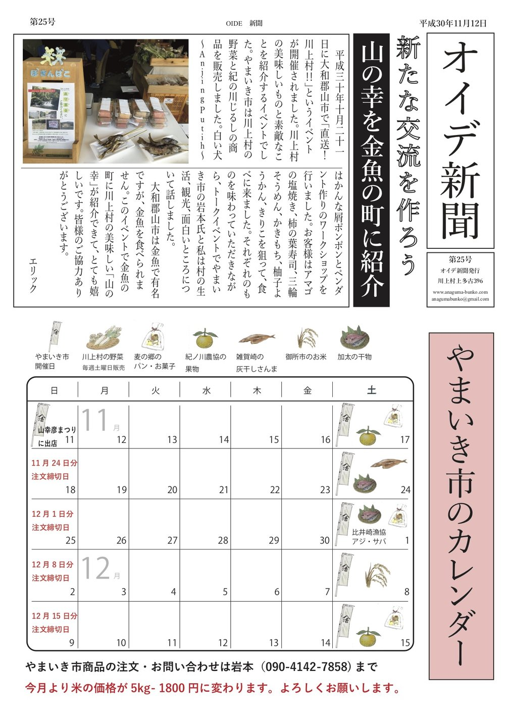 oide新聞30年11月号表.jpg