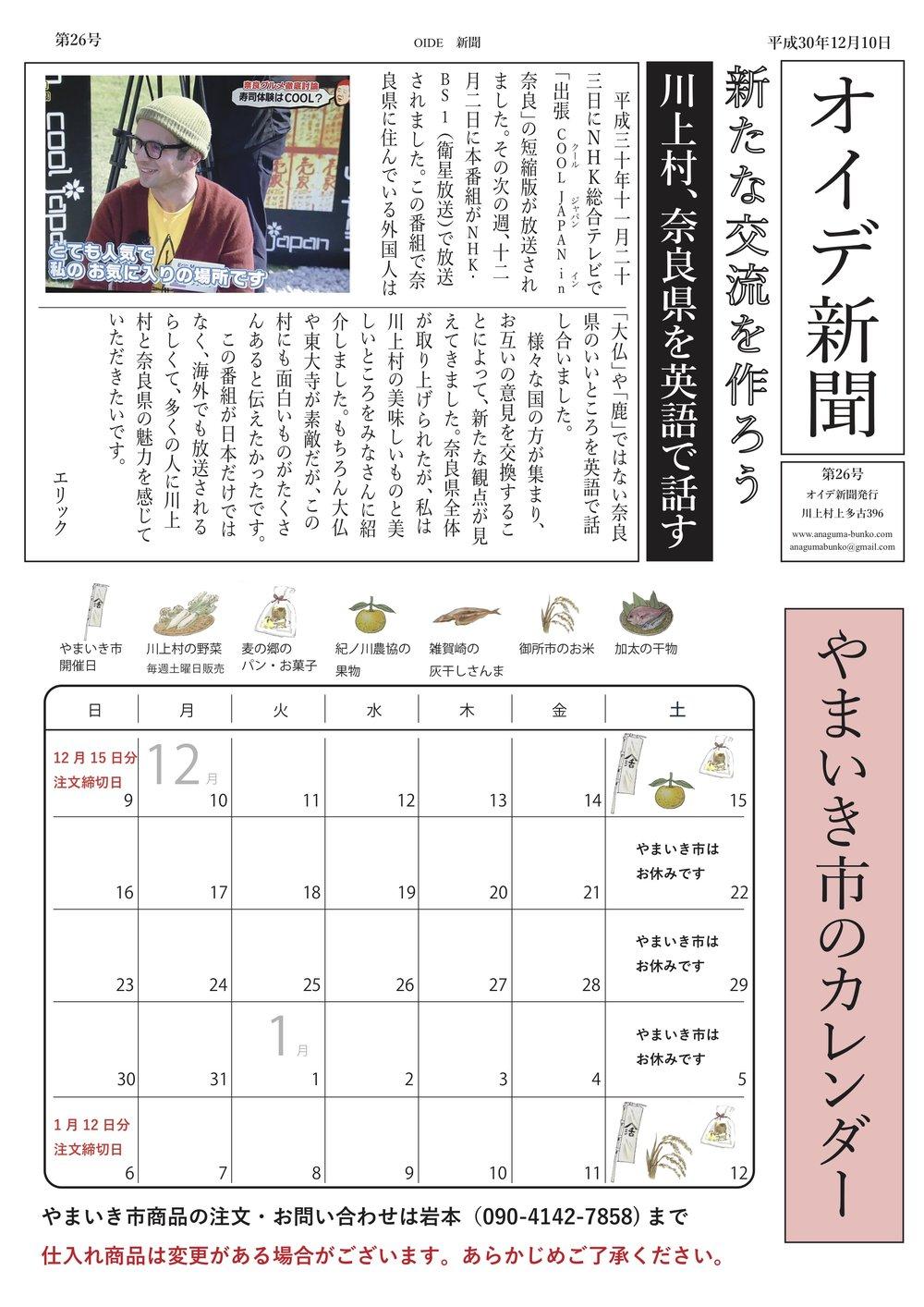 oide新聞30年12月号表.jpg