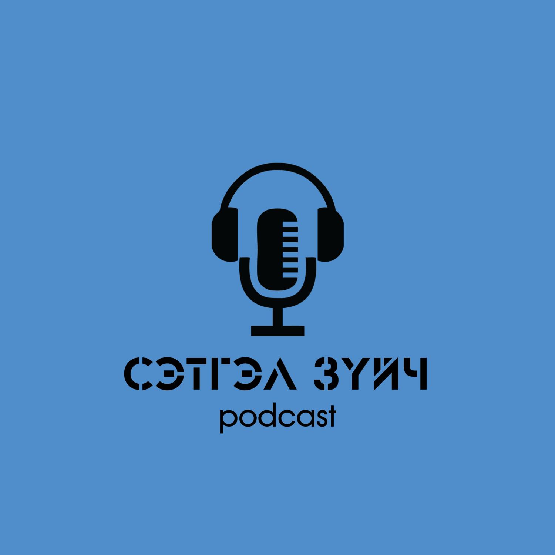 Episode20-Нойргүйдэл