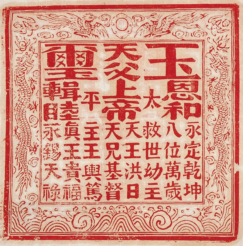 Royal seal of the Taiping Heavenly Kingdom.