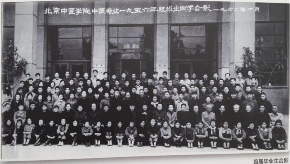 1962 Beijing University of Chinese Medicine Graduation photo
