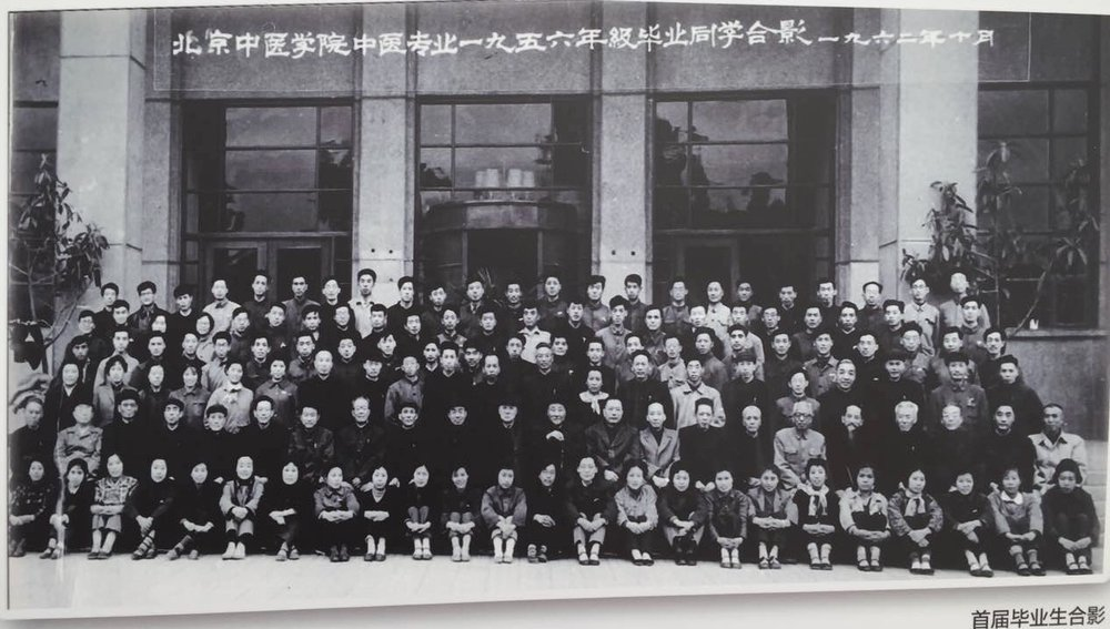 3 Beijing University of Chinese Medicine Graduation 1962.jpg