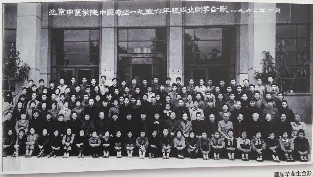 3 Beijing University of Chinese Medicine Graduation 1962.jpg