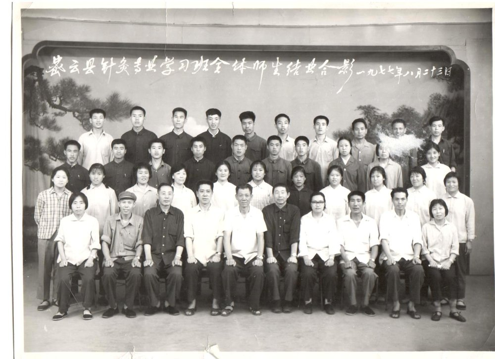 8 Acupuncture Training in Miyun County 1977.jpg