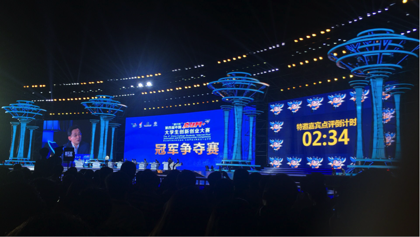 "The 4th ""Internet Plus"" Innovation and Entrepreneurship Competition final, hosted in Xiamen, Fujian Province"