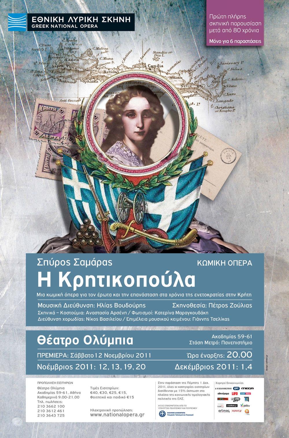ELS_Krhtikopoula_POSTER (116x176) METRO 01 preview.jpg