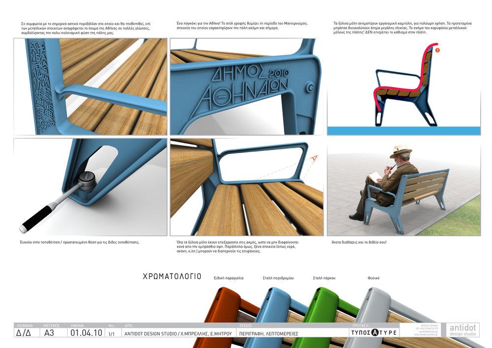 antidot bench A - presentation 07-3.jpg