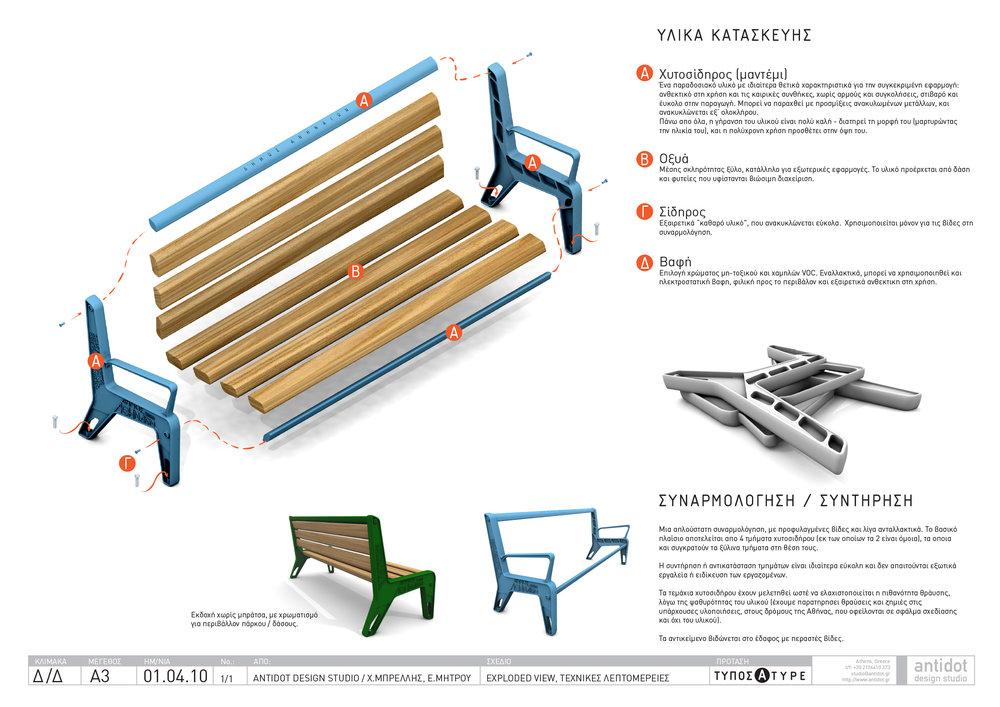 antidot bench A - presentation 07-4.jpg