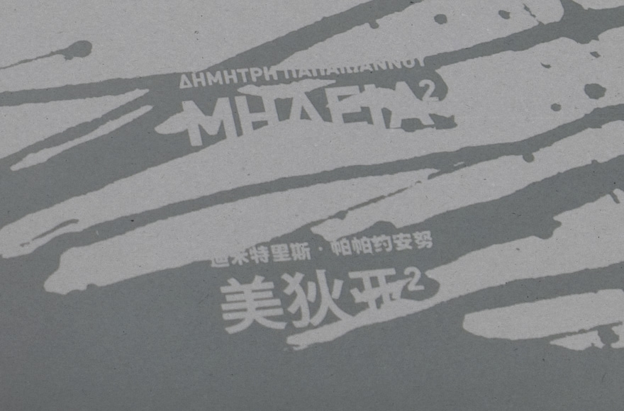 b_708_or_medea_china_01.jpg