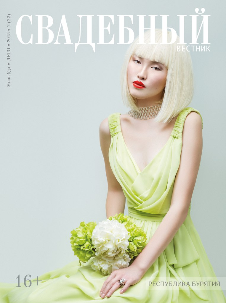 Свадебный вестник №2, 2015.jpg