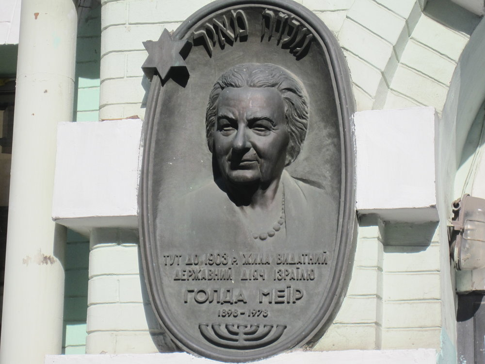 Plaque outside the house in Kiev where Golda Meir was born