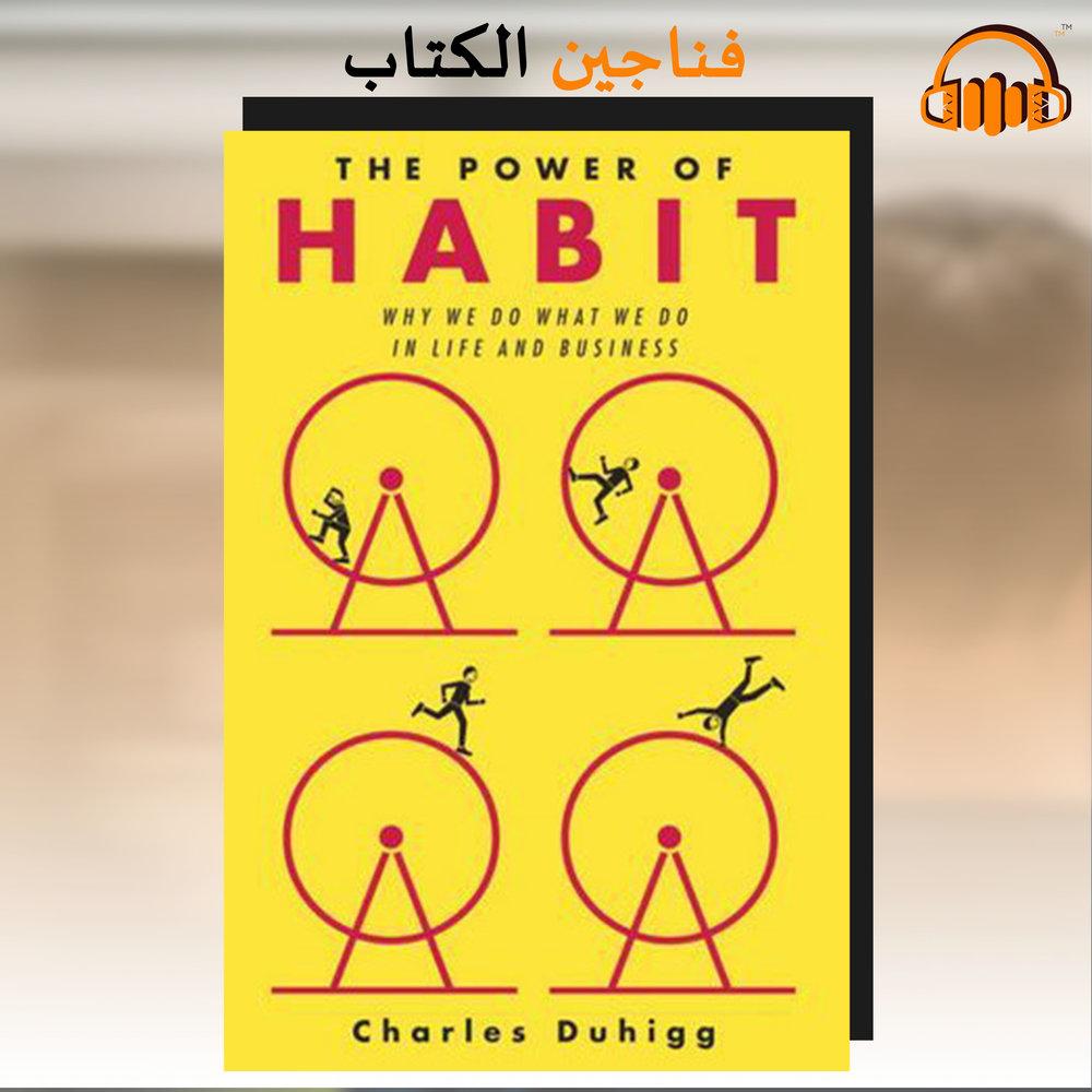 W Power of Habit.jpg