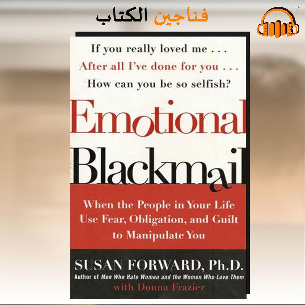 الابتزاز العاطفي Emotional Blackmail