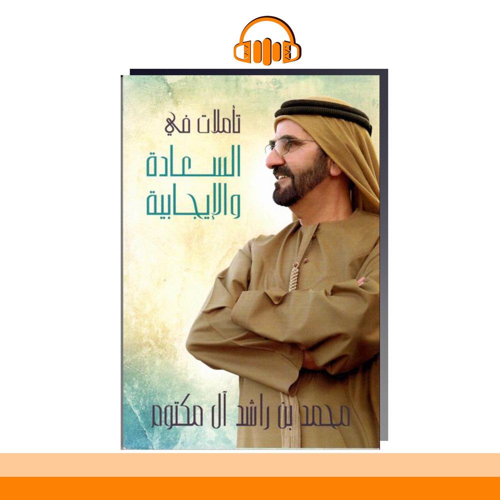 محمد بن راشد.jpg