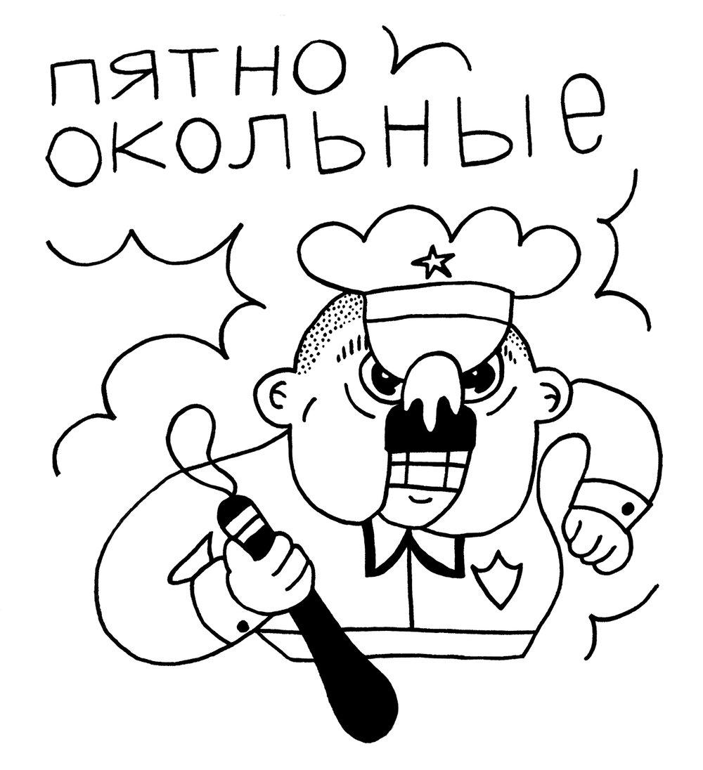 Ruska-Kop.jpg