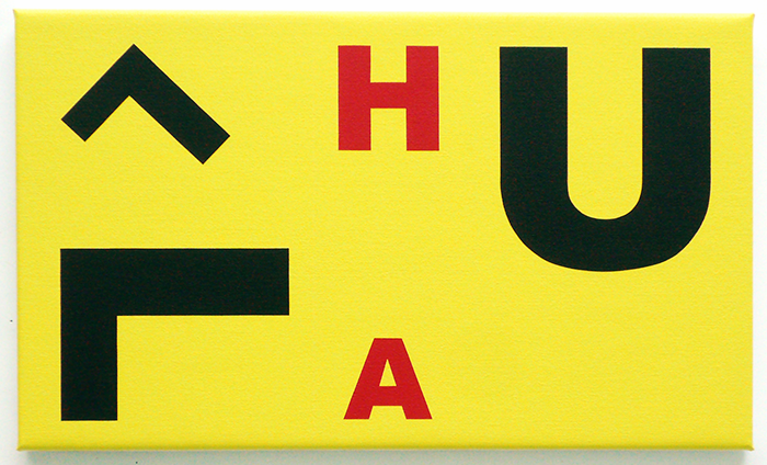 HULLA, 2011