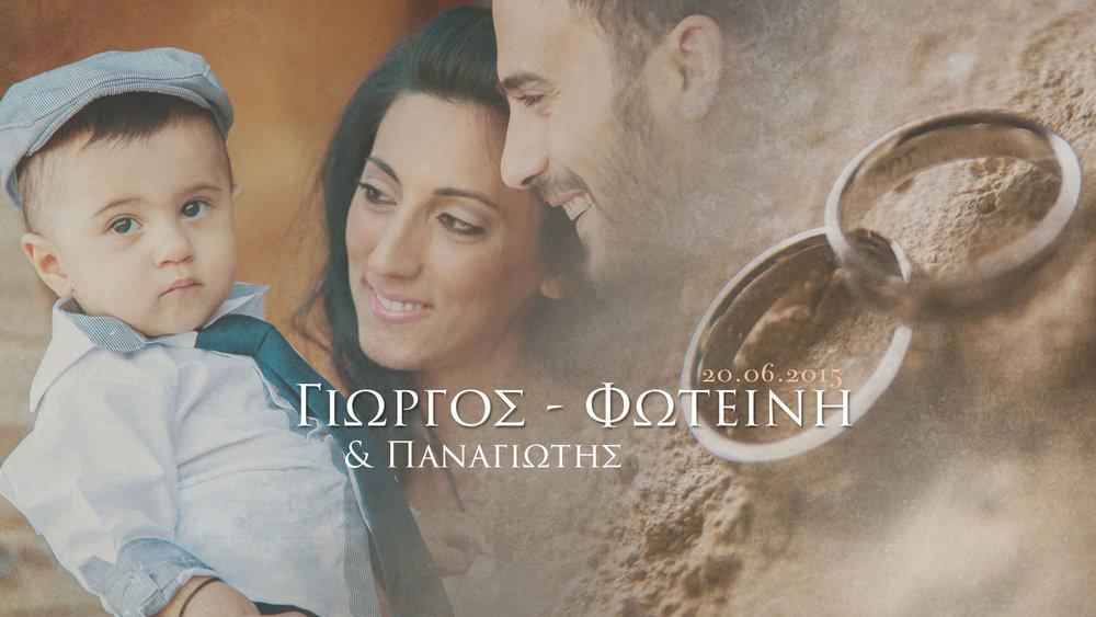 f1ea583f4207 Γιώργος - Φωτεινή   Παναγιώτης   Τρέιλερ γάμου - βάπτισης στην Αθήνα