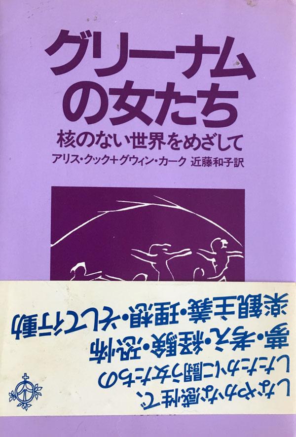 GWE - japanese translation.jpg