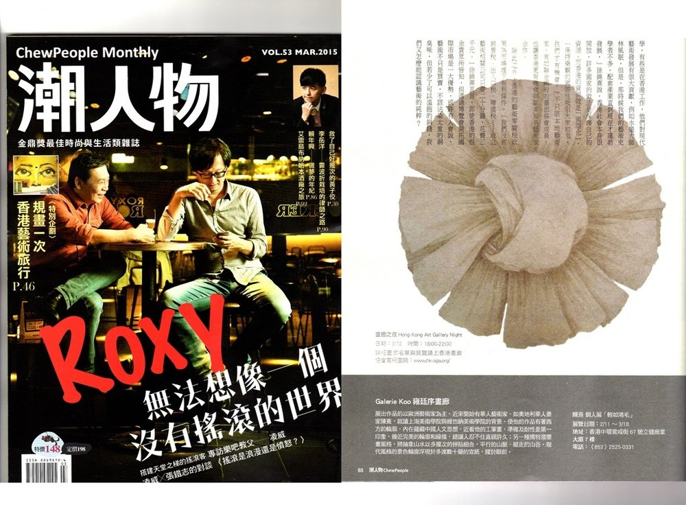 CHEN-Xi_article3-1024x754.jpg