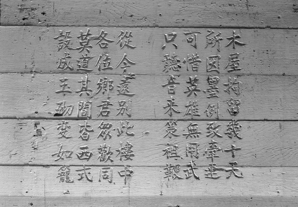 Poem 135 was found on the walls of a lavatory room on the first floor of the detention barracks at Angel Island. Photograph by Mak Takashi. Courtesy of Phillip P. Choy.