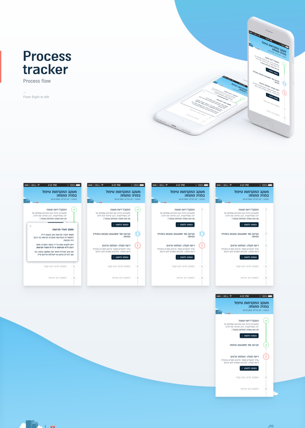 process tracker_01_for portfolio.png
