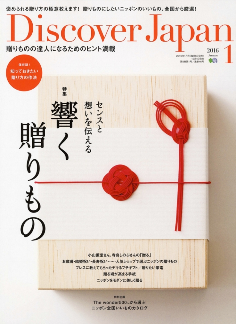 Atelier Takumi _ Magazine Discover Japan _ Press Craft Japan.jpg