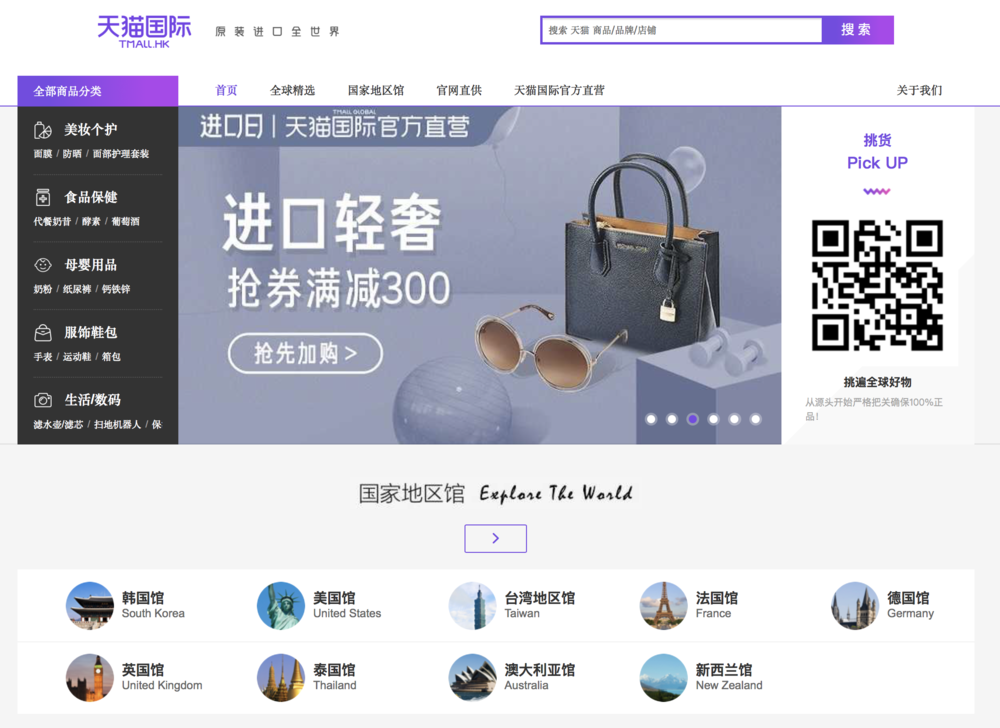 China's Taobao Mall (Tmall)