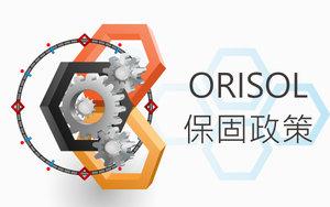 ORISOL-保固政策.jpg