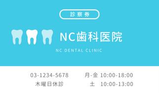 NC 歯科医院
