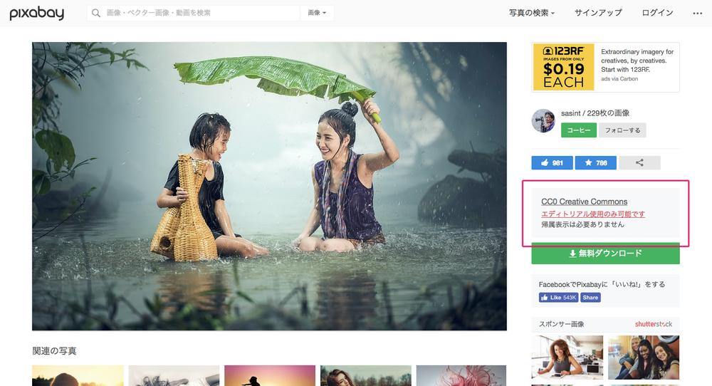 女性 若いです 雨 · Pixabayの無料写真.png