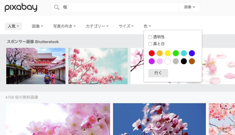 桜 画像 · Pixabay · 無料画像をダウンロード (1).png