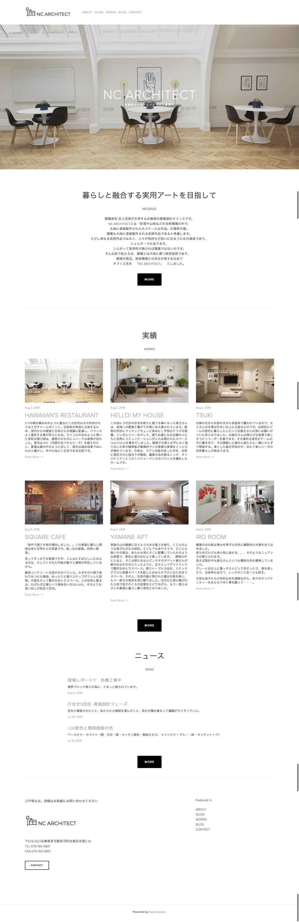 NC ARCHITECT  初期費用:¥98,000(税別)〜 年間維持費:約¥20,000(税別)〜