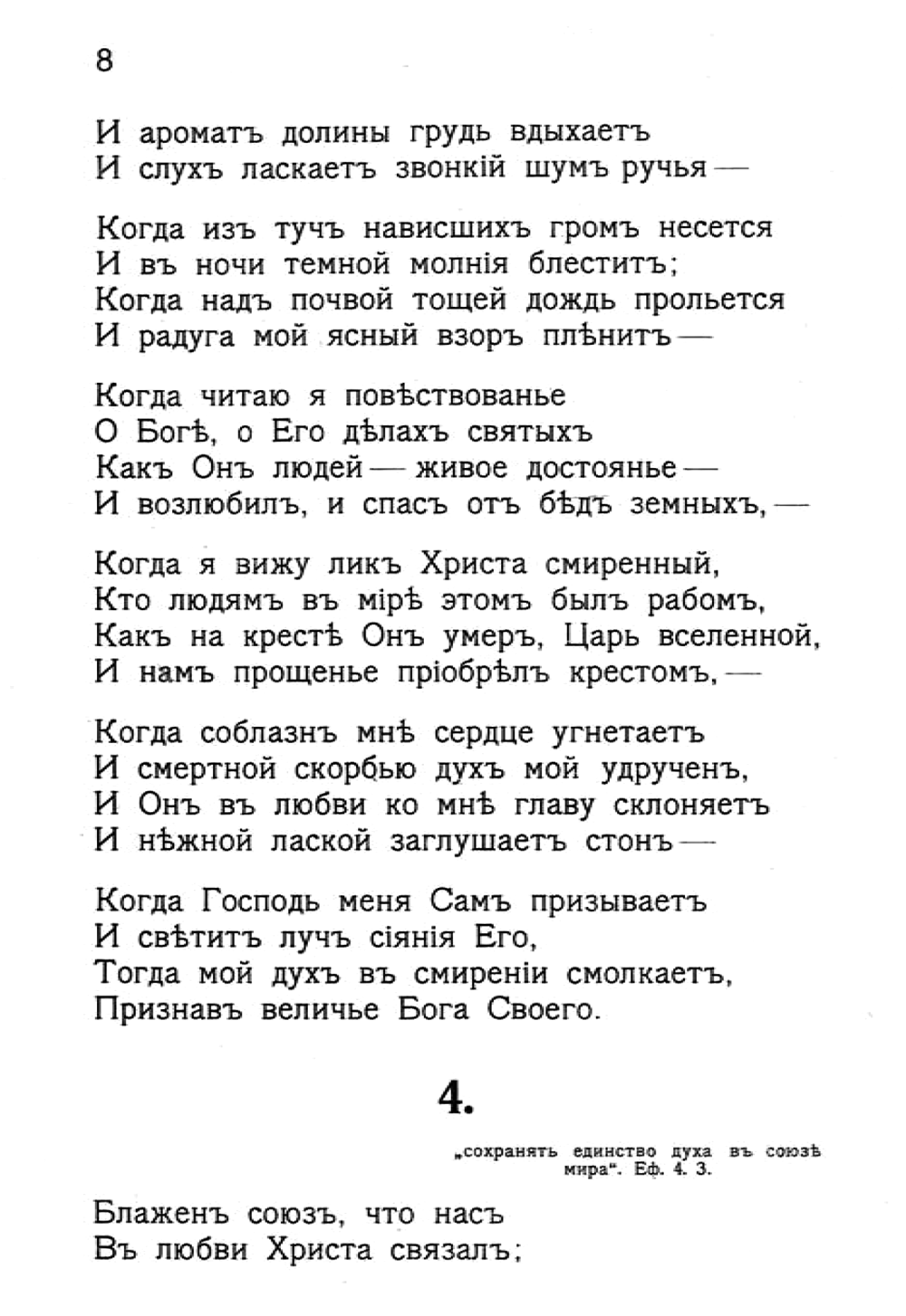 801_r-1_Prokhanov1908-3.png