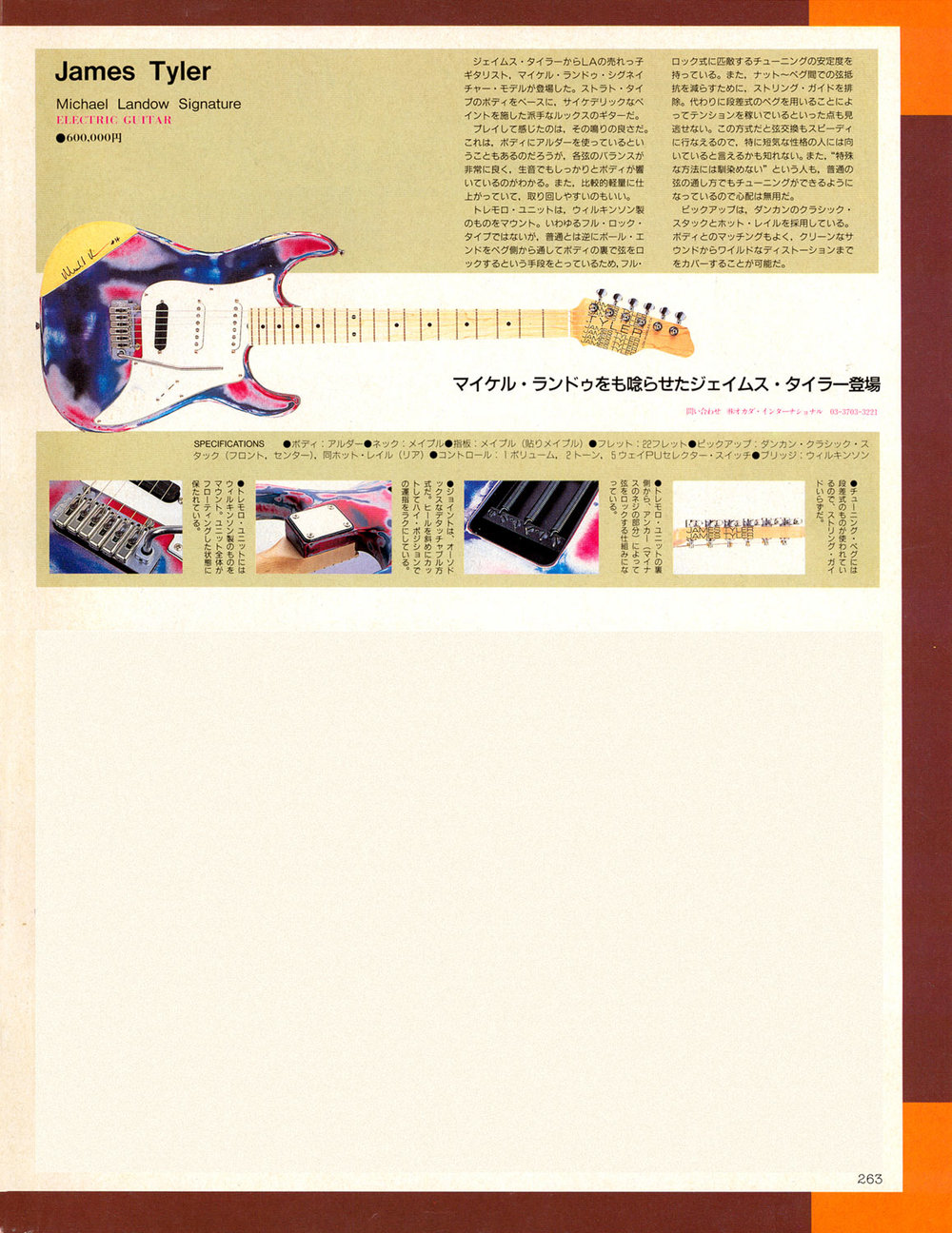 Copy of 1992 Guitar Magazine