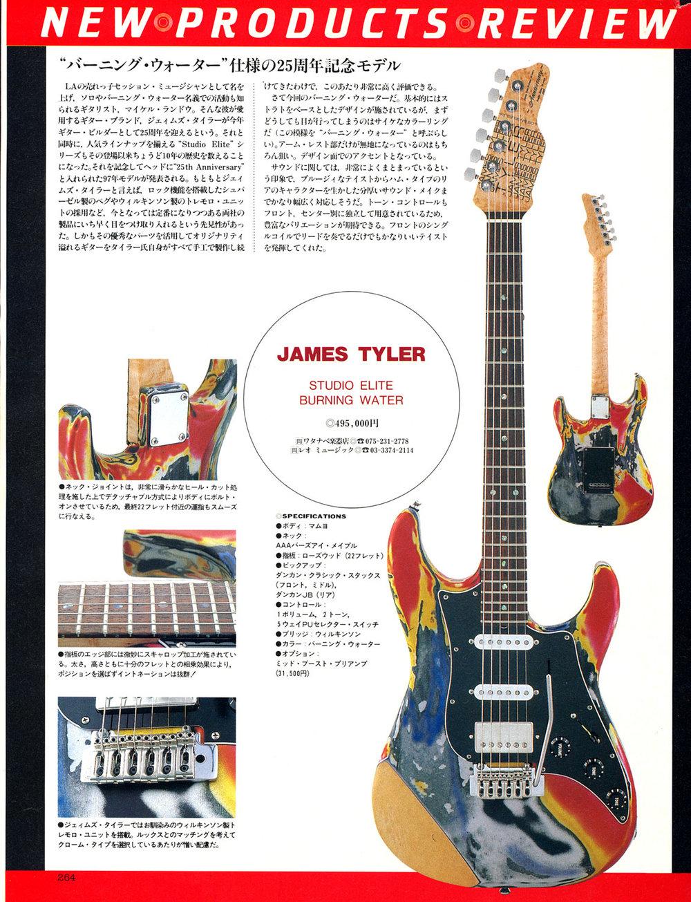 1997 Guitar Magazine