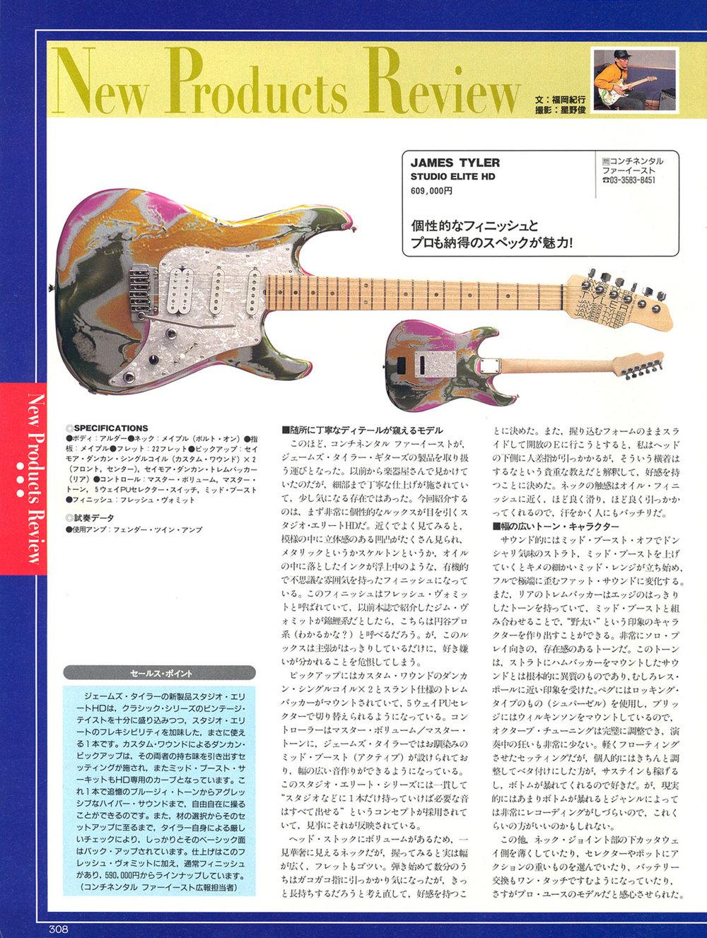 1999 Guitar Magazine - Jan.