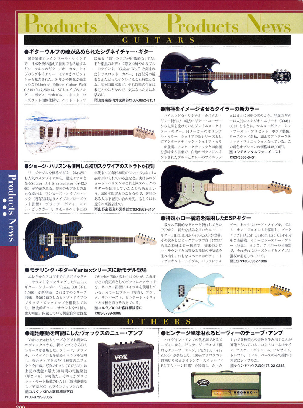 Copy of 2006 Guitar Magazine - Jan.
