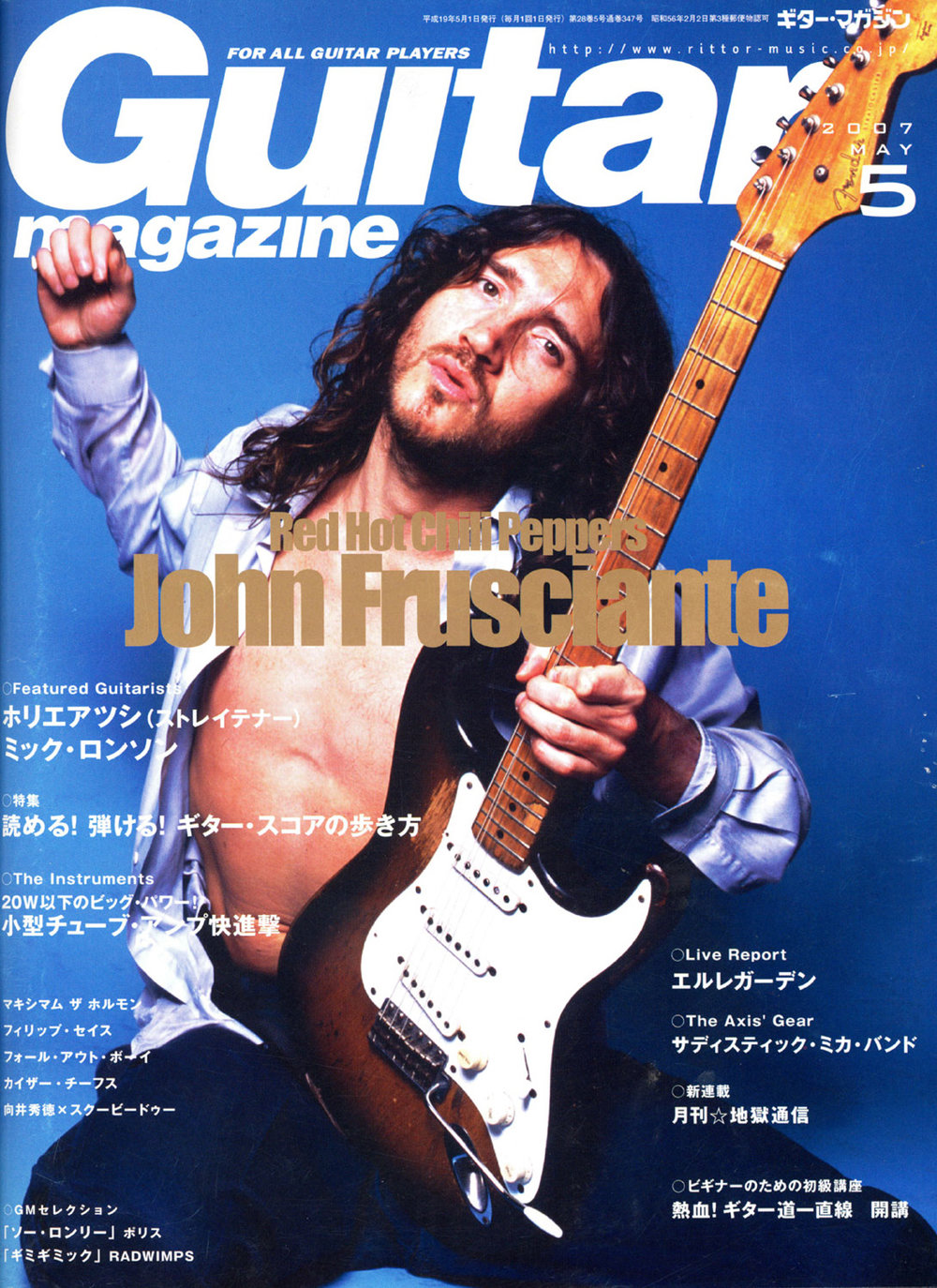 Copy of 2007 Guitar Magazine