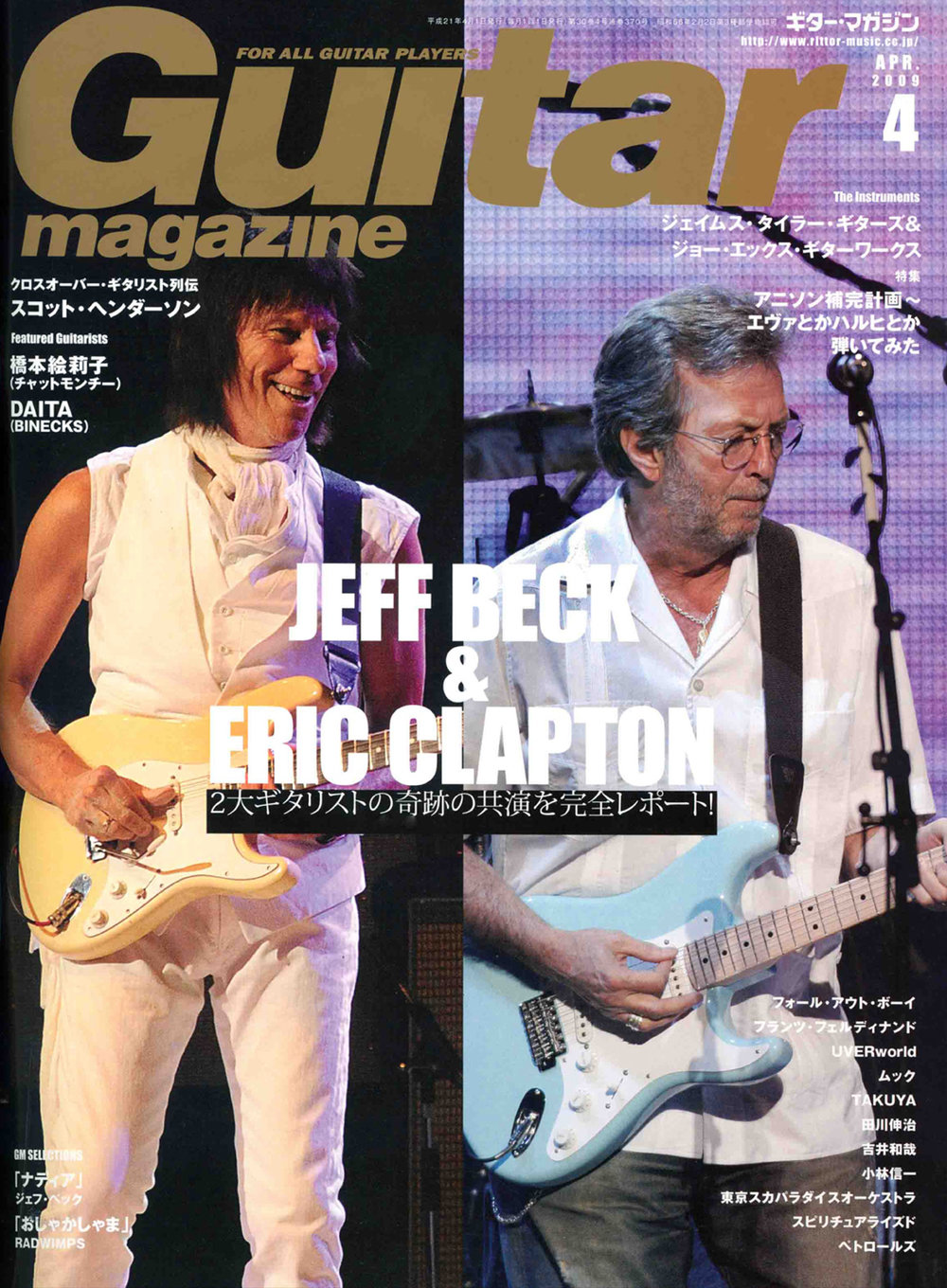 Copy of 2009 Guitar Magazine