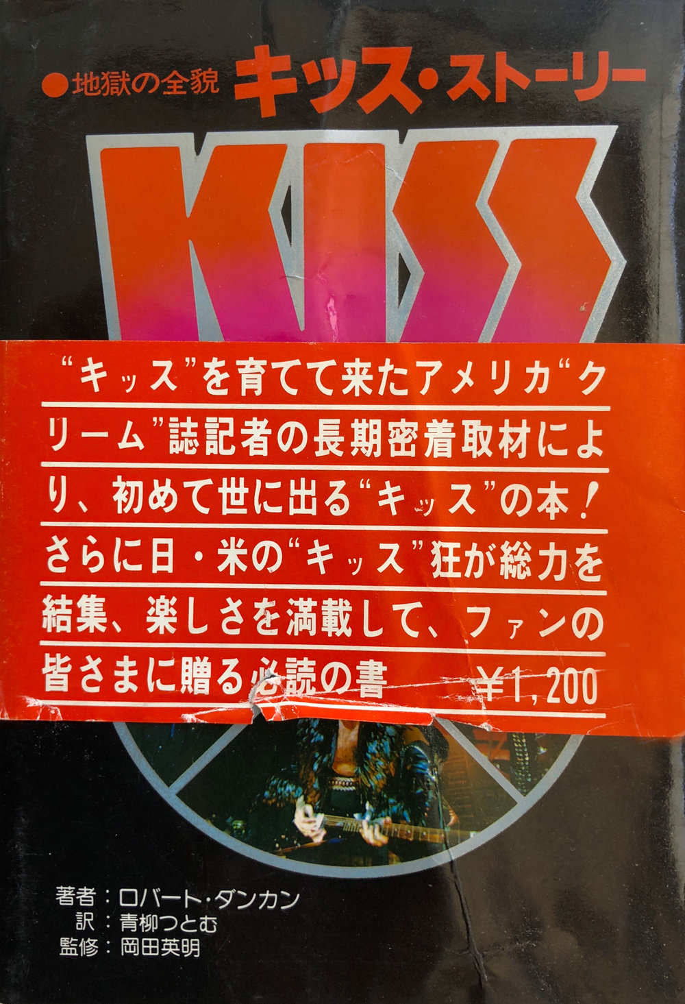 Kiss Japanese book cover w bellyband.jpg