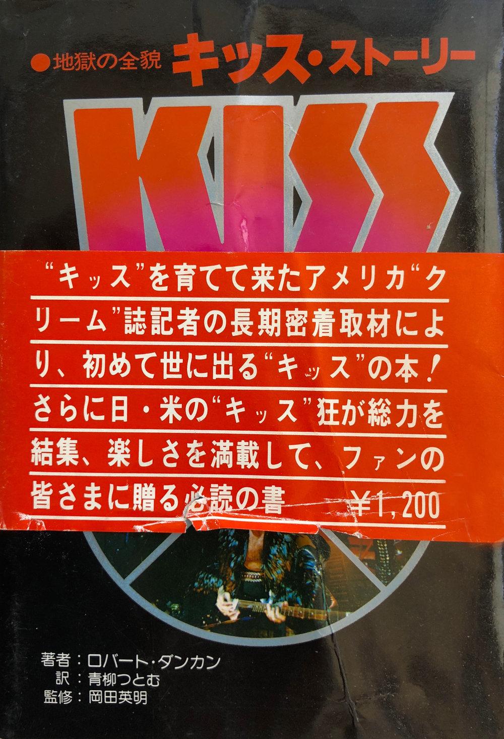 Kiss Japanese book cover w bellyband.jpg